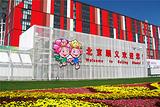 花卉博览会主题公园