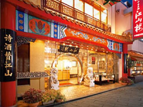 江山楼旅游景点图片