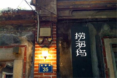 捞海坞餐厅(古厝里外院店)