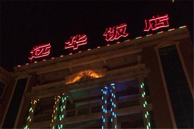 张林远华饭店