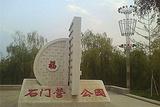 石门营文化公园