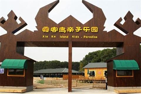 霞客岛亲子乐园