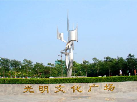 光明文化广场旅游景点图片