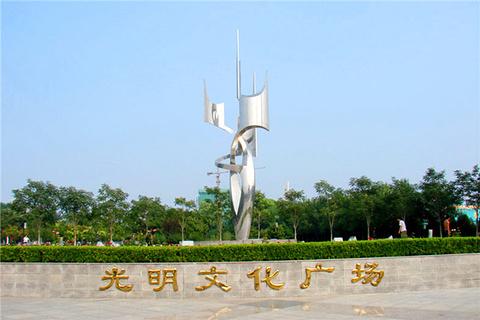光明文化广场的图片