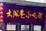 大成巷美食街