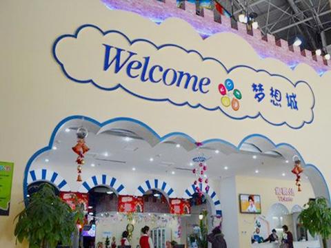 I Do梦想城儿童职业体验馆旅游景点图片