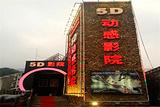 三清山乐创5D动感影院