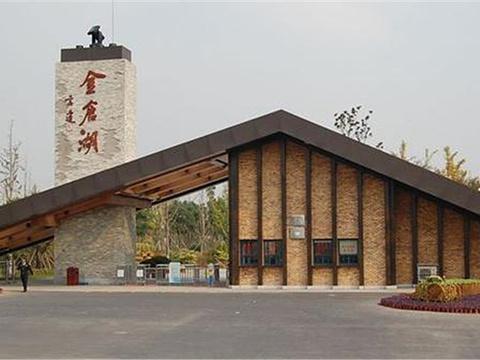 金仓湖公园旅游景点图片