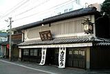 福砂屋 长崎本店