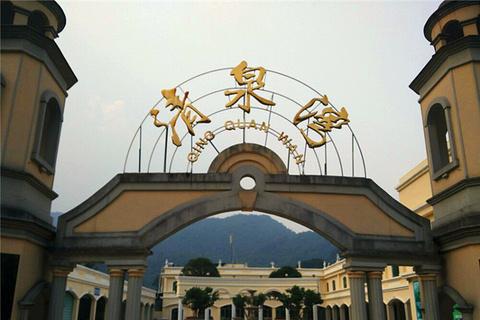 清泉湾生态旅游度假区