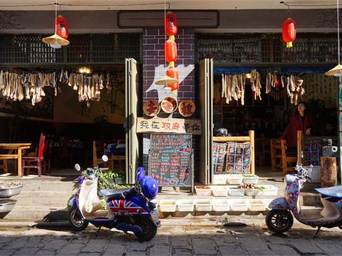 福明餐馆(双廊风景区)旅游景点图片