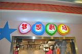 凤凰谷儿童职业体验馆