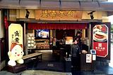 岩崎本铺(西浜町店)
