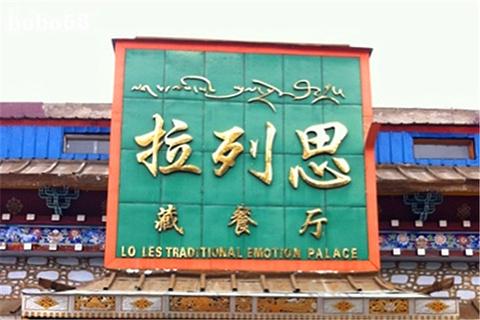 拉列思藏餐馆
