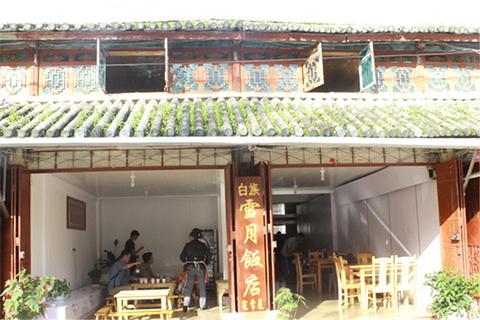 喜洲雪月饭店