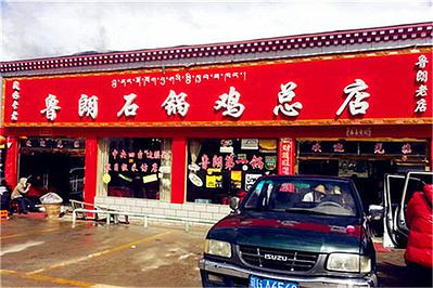 鲁朗石锅鸡总店