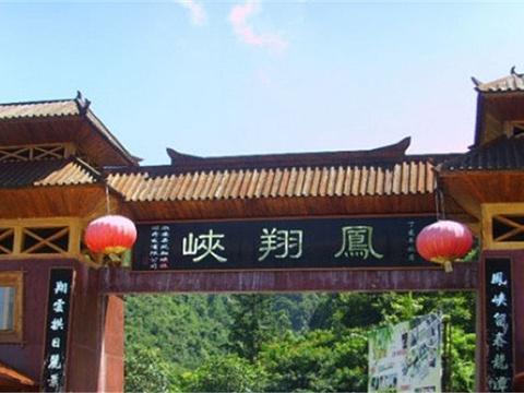 凤翔峡原始生态旅游区旅游景点图片
