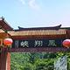 凤翔峡原始生态旅游区
