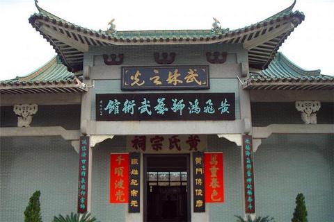黄飞鸿狮艺武术馆的图片