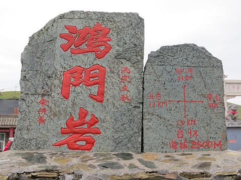 鸿门岩旅游景点图片