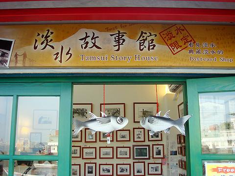 淡水渔业生活文化影像馆