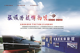大连旅顺潜艇博物馆