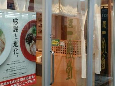 一风堂(浅草ROX・3G店)旅游景点图片