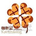 咖轻松比利时松饼 Kachinsong