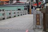 平溪石底桥
