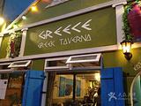 Greece Greek Taverna Oxford