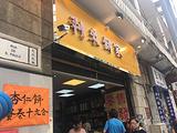 鱼翅捞饭专门店