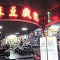 麻豆戏院&附近小吃