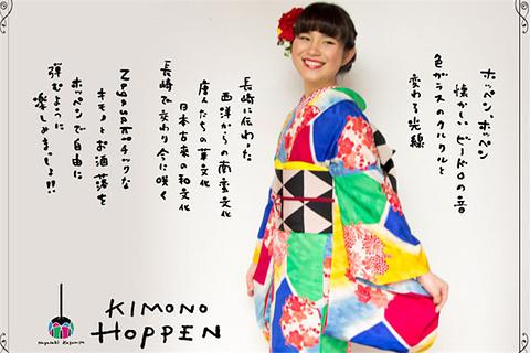 长崎HOPPEN
