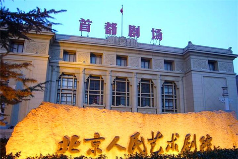 首都剧场(北京人民艺术剧院)