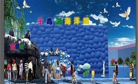 千岛湖海洋馆