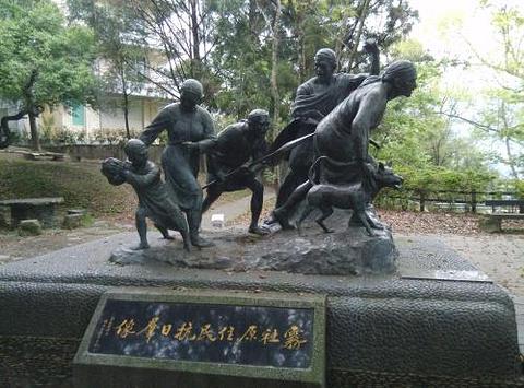 莫那鲁道抗日纪念碑