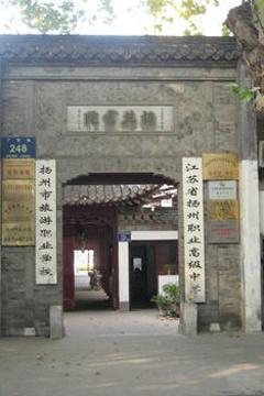 扬州书院博物馆