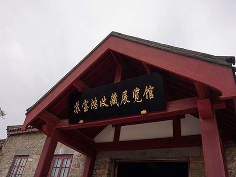 苏宝鸿收藏展览馆旅游景点图片