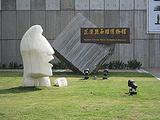 石雕博物馆
