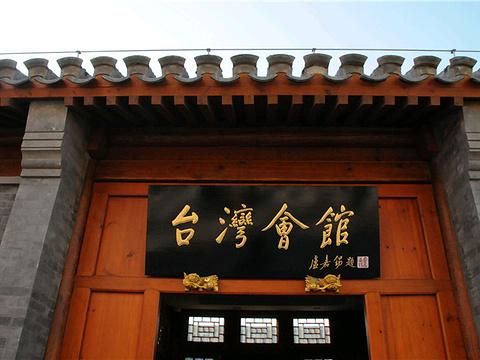 台湾会馆旅游景点图片