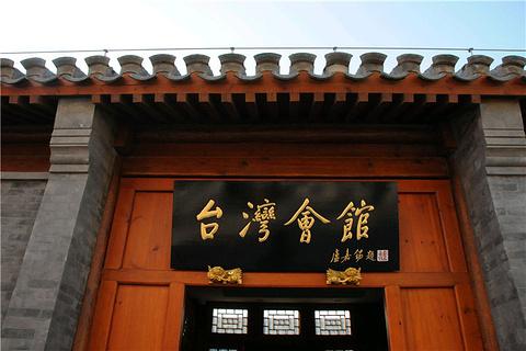 台湾会馆的图片