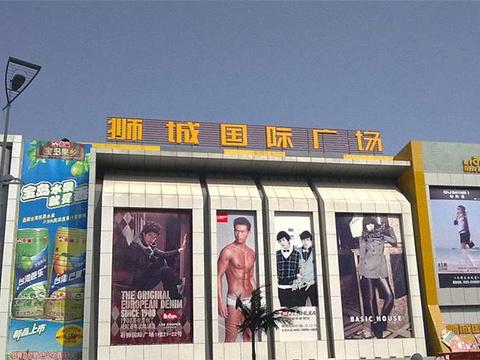 狮城国际广场旅游景点图片