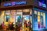 BASKIN ROBBINS海云台店