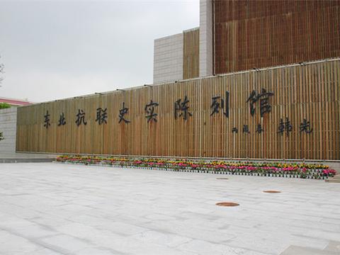 东北抗联纪念馆旅游景点图片