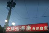 大胖活海鲜(渔人码头)
