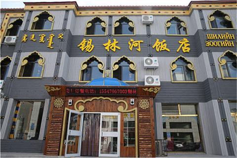 锡林河饭店