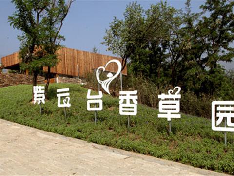 紫云台香草园旅游景点图片
