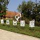 紫云台香草园