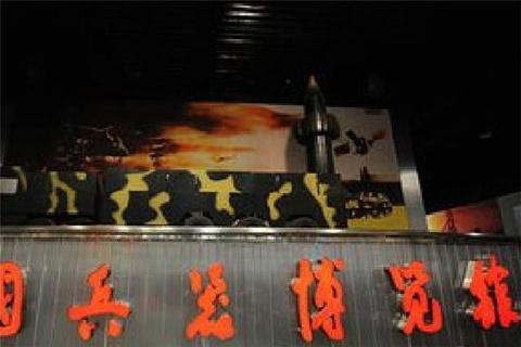 道生中国兵器博物馆