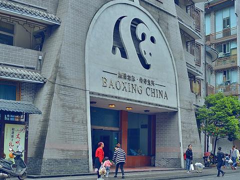 宝兴熊猫广场